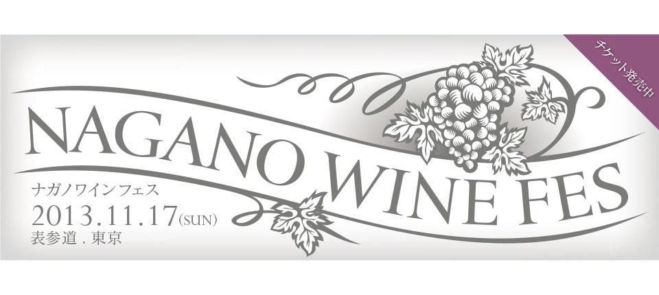 NAGANO WINE FES in 表参道 2013.11.17(SUN) 信州のワインを楽しむ日、信州の自然の恵みを感じる日