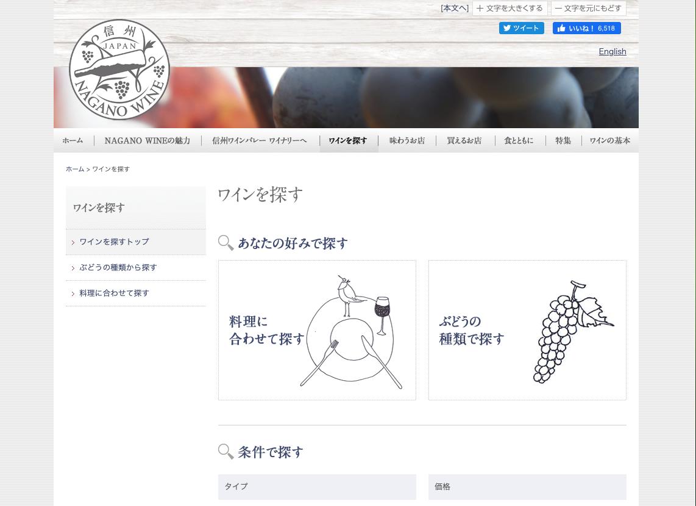 当サイトの「ワインを探す」検索機能が充実しました!