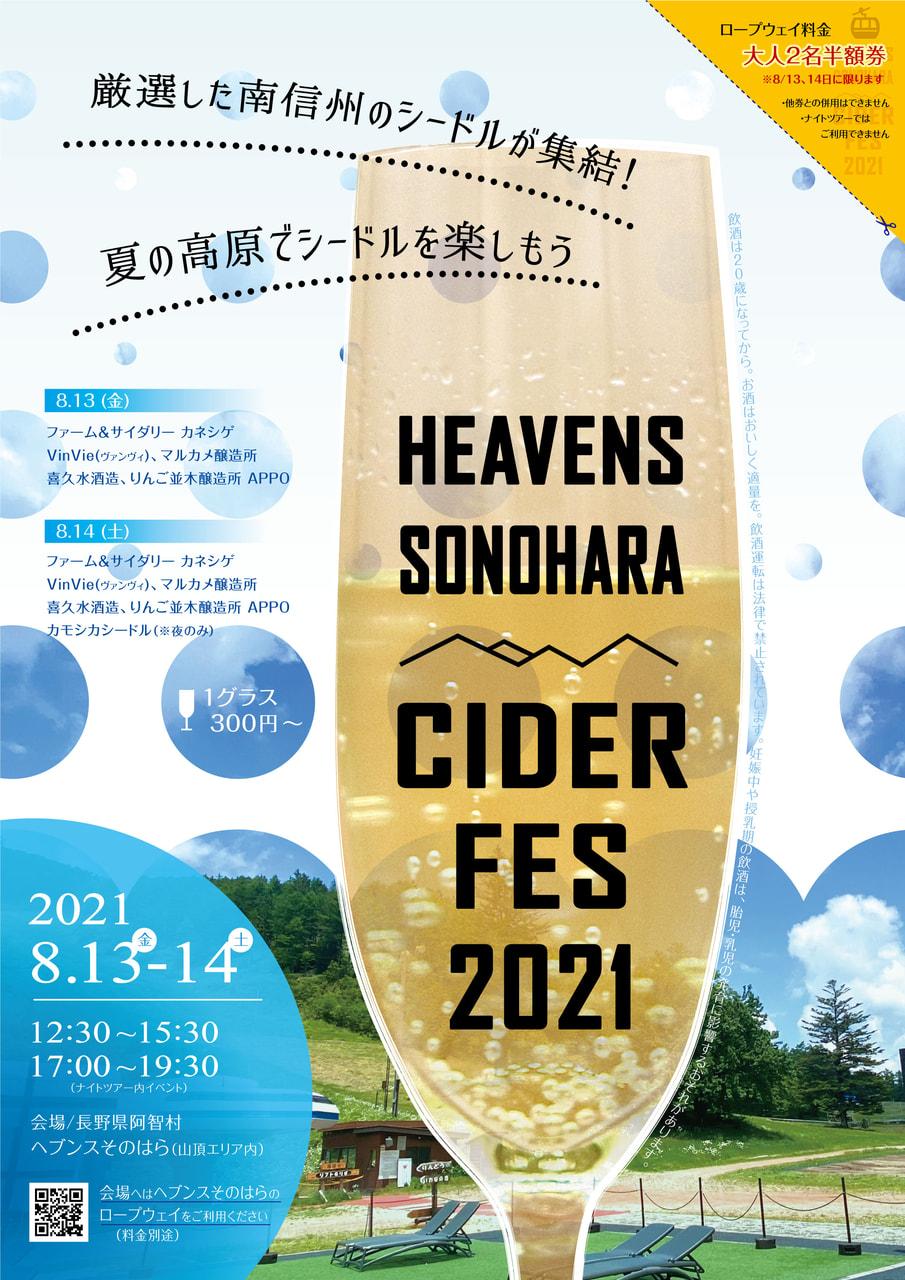 HEAVENS SONOHARA CIDER FES が開催されます(阿智村)