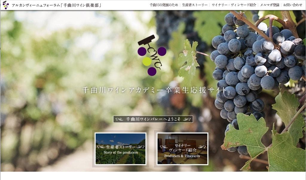 千曲川ワイン倶楽部 サイト開設