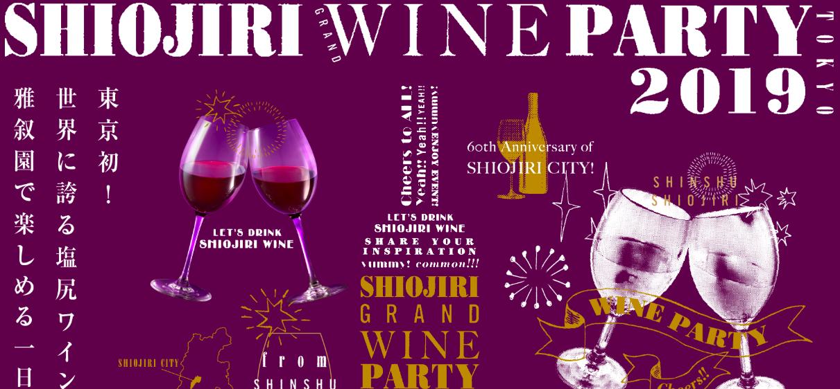 SHIOJIRI GRAND WINE PARTY TOKYO 2019(東京)