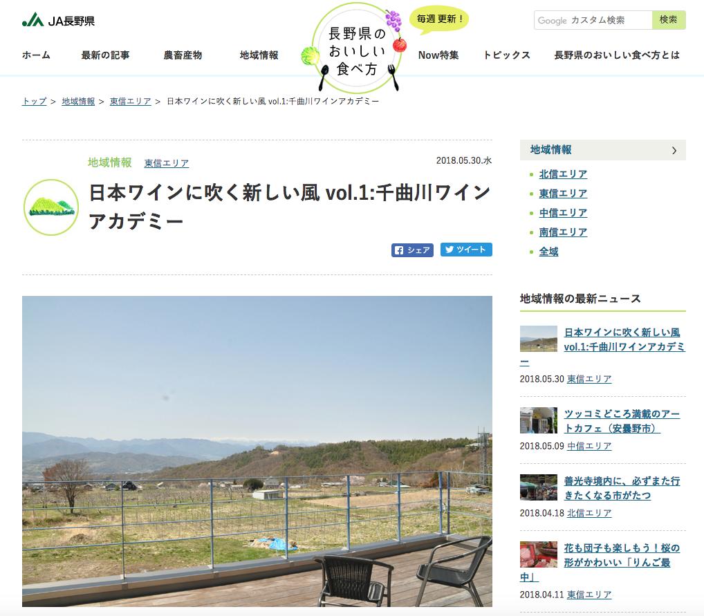 JA長野県のサイト「長野県のおいしい食べ方」