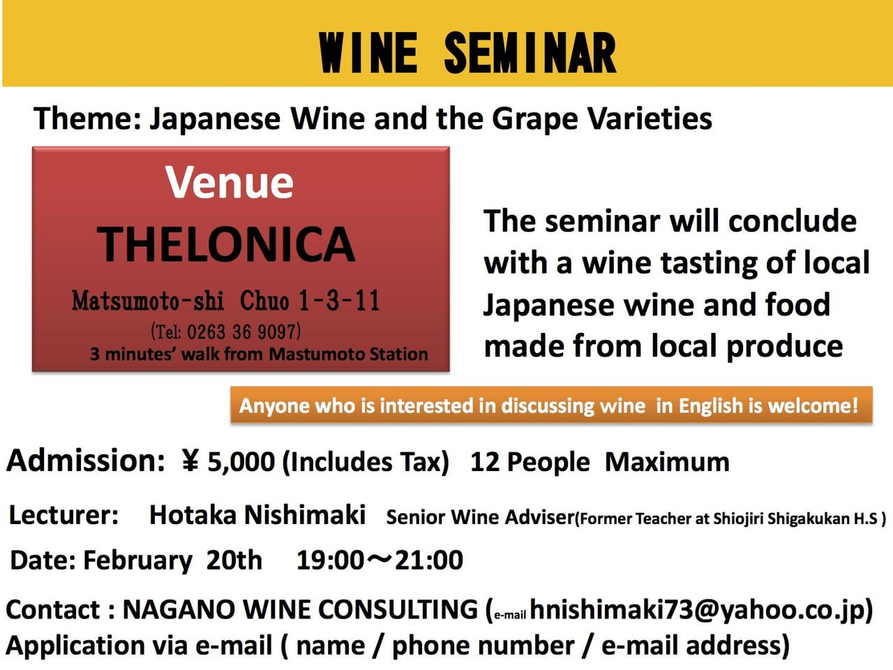 松本市にて英語によるワインセミナーが開催されます