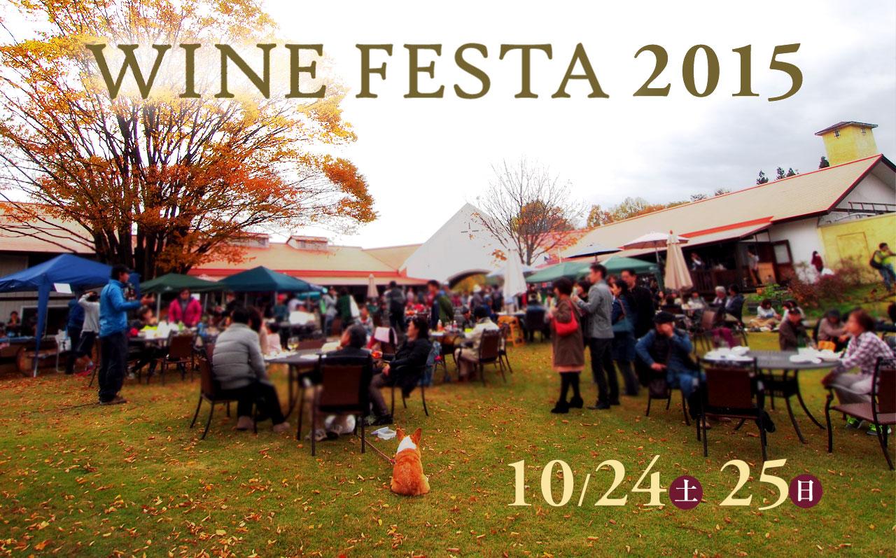 サンルゼールワイナリーにて「WINE FESTA 2015」が開催されます