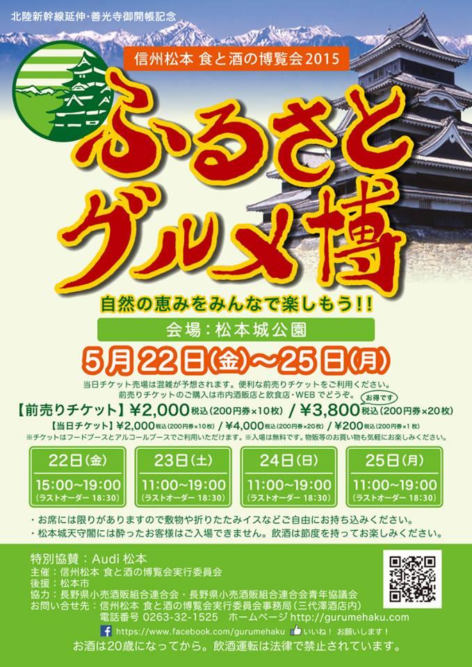 信州松本 食と酒の博覧会2015「ふるさとグルメ博」