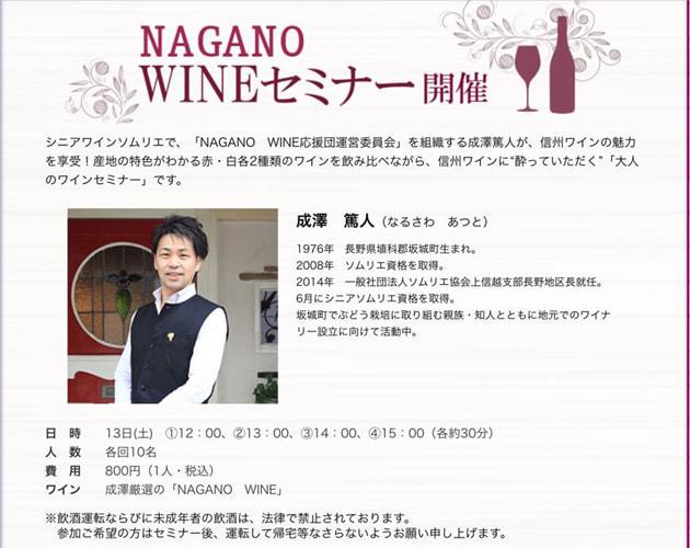 第8回 大人の文化祭にてNAGANO WINEセミナーが開催されます