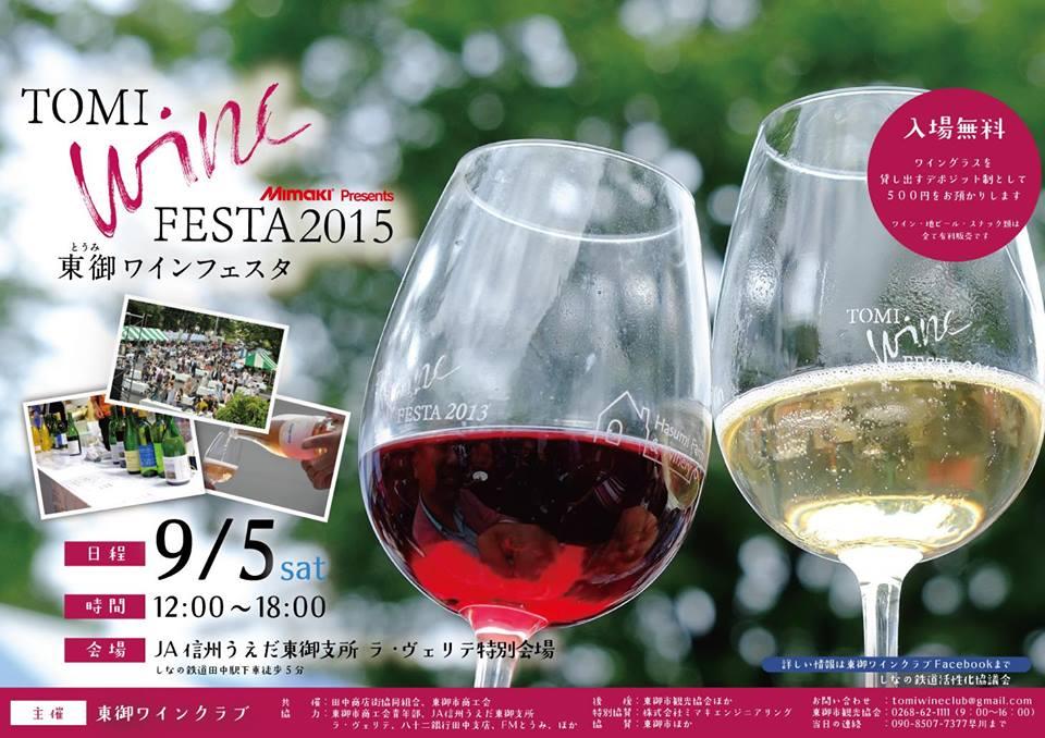 今年も「東御ワインフェスタ2015」が開催されます