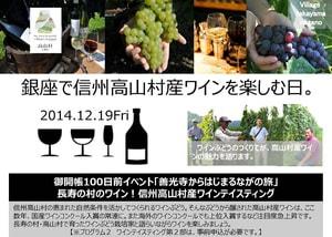 高山村が「銀座NAGANO」で高山村産ワインの試飲会を開催します