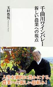 玉村豊男さん、最新刊 『千曲川ワインバレー』発売