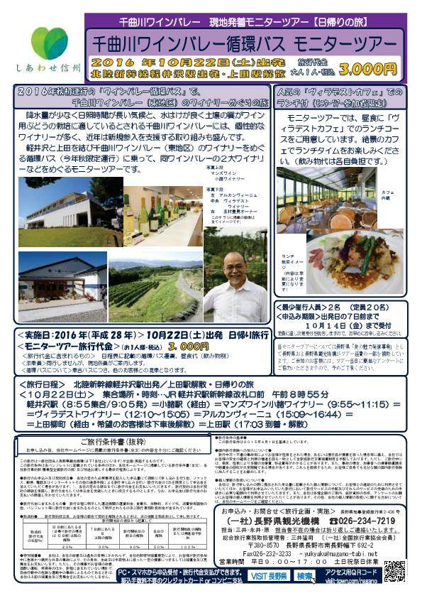 千曲川ワインバレー循環バス モニターツアー