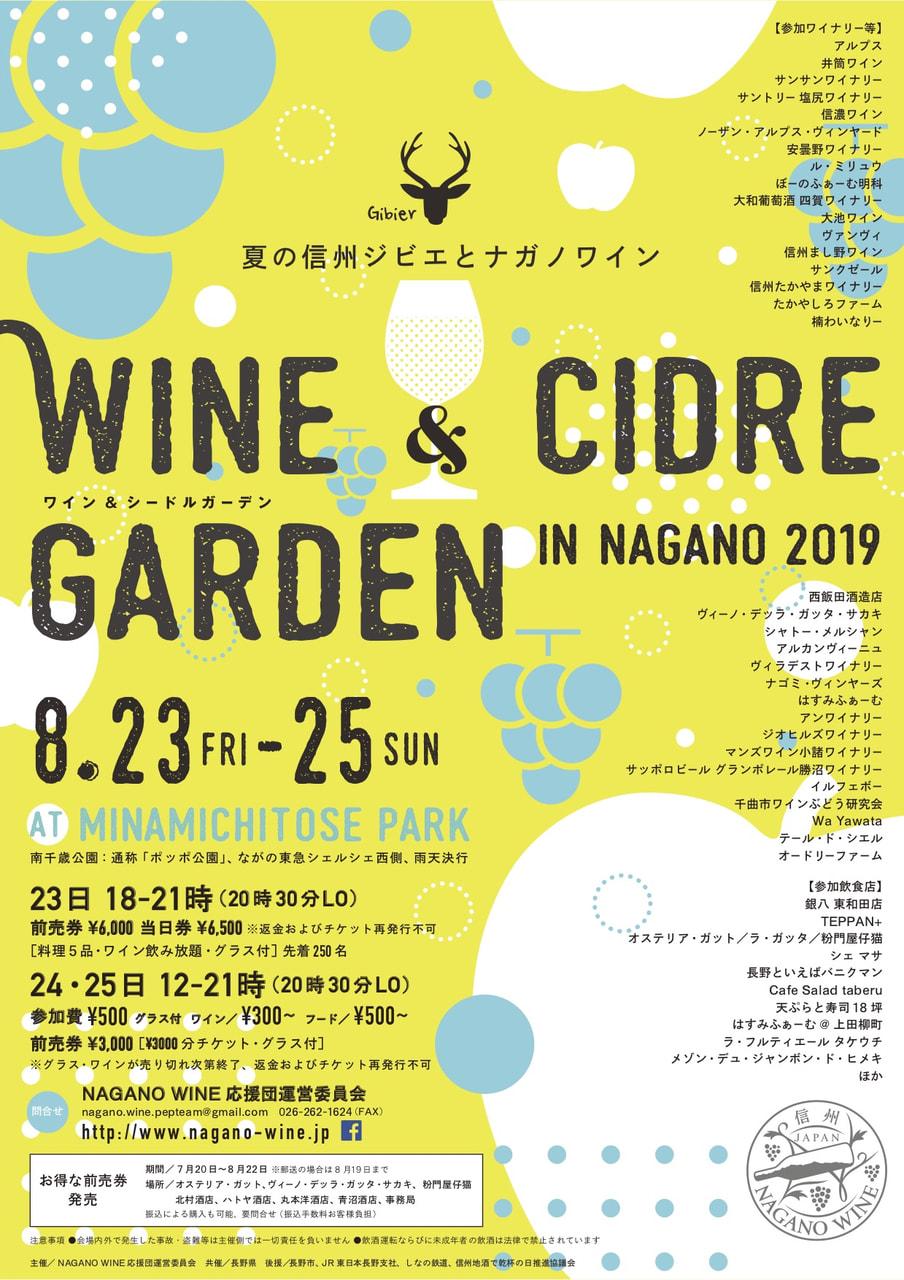 ワイン&シードルガーデン in NAGANO 2019 ー夏の信州ジビエとナガノワインー