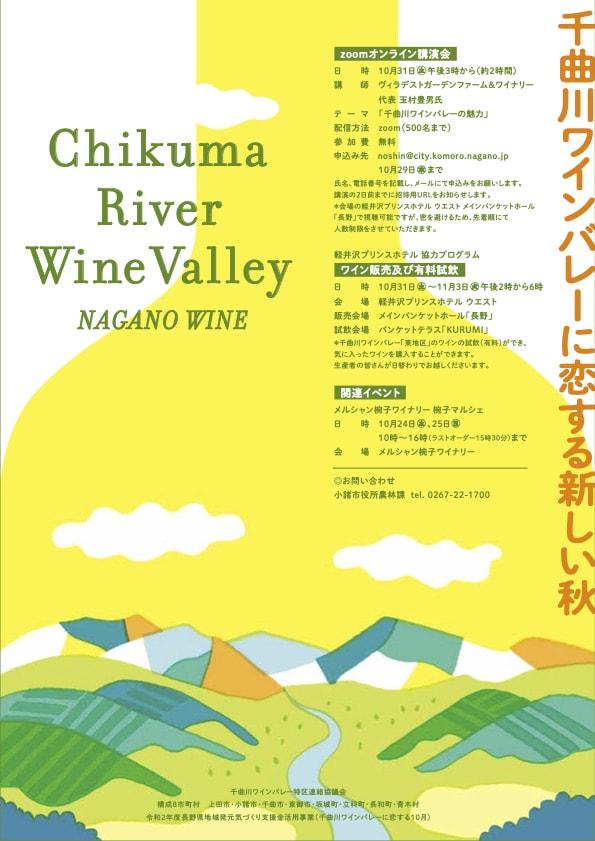 千曲川ワインバレーに恋する新しい秋