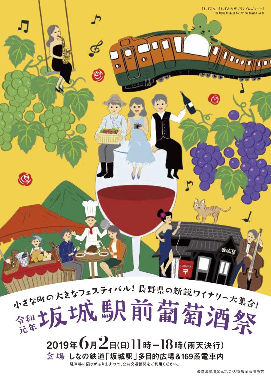 坂城駅前葡萄酒祭