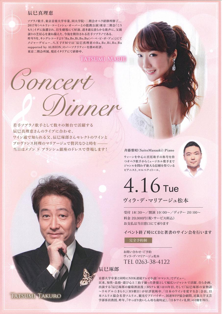 ソプラノ歌手 辰巳真理恵さんのコンサートディナー