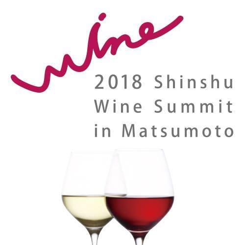 2018 信州ワインサミットin松本