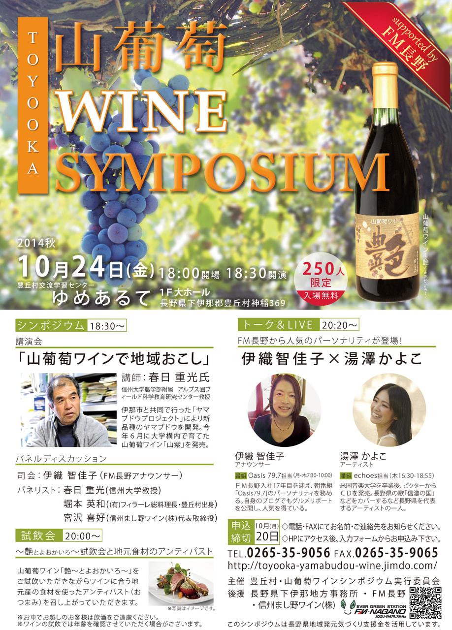 山葡萄ワインシンポジウムが豊丘村で開催されます