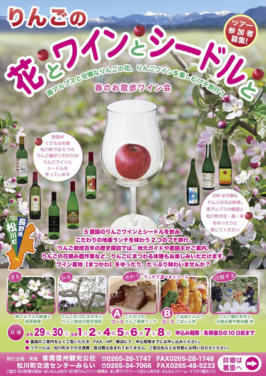 りんごの花とワインとシードルと 松川町でツアー開催