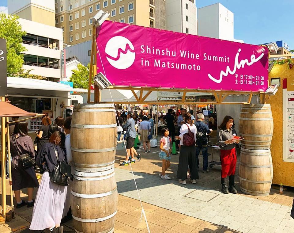 2019信州ワインサミットin松本