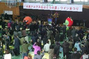 宮田村「中央アルプス山ぶどうの里」ワインまつり開催