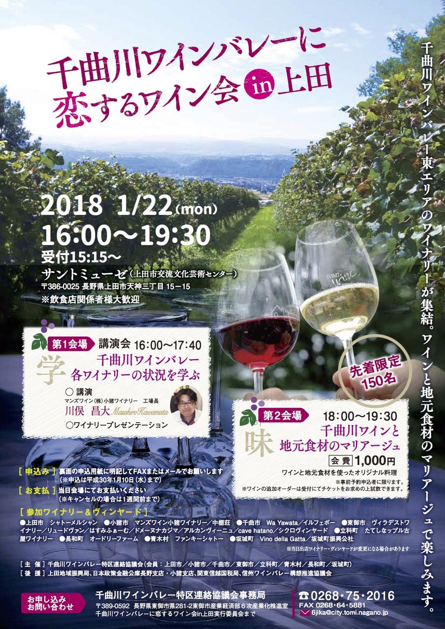 千曲川ワインバレーに恋するワイン会in上田