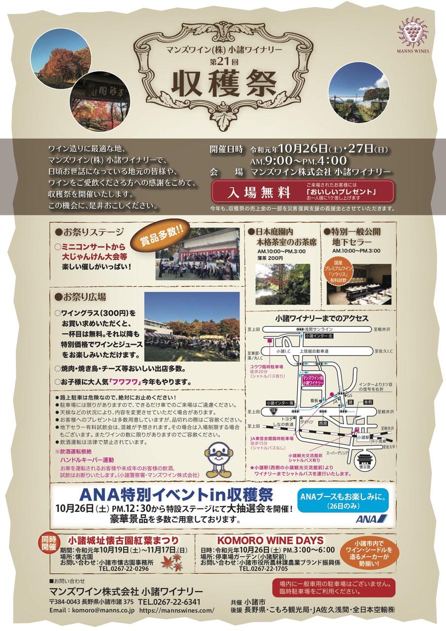 マンズワイン小諸ワイナリー 収穫祭(小諸市)