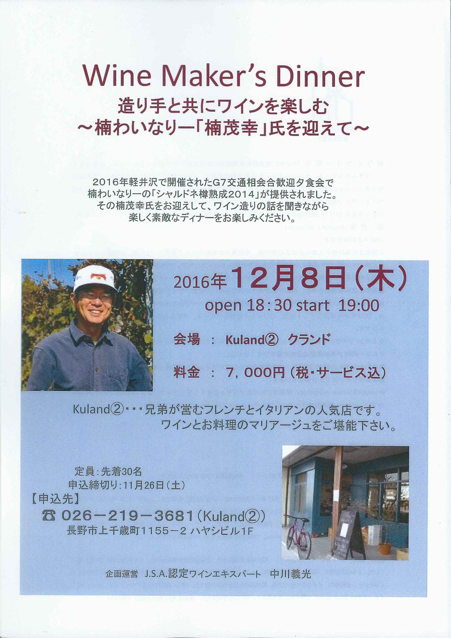長野市で楠わいなりーのメーカーズディナーが開催されます