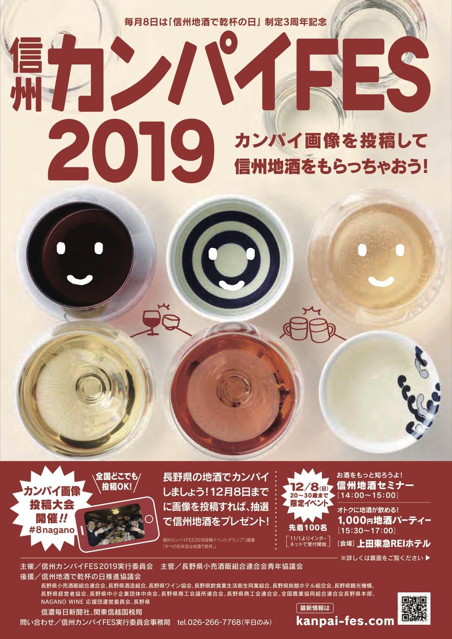 信州カンパイFES 2019 (上田市)