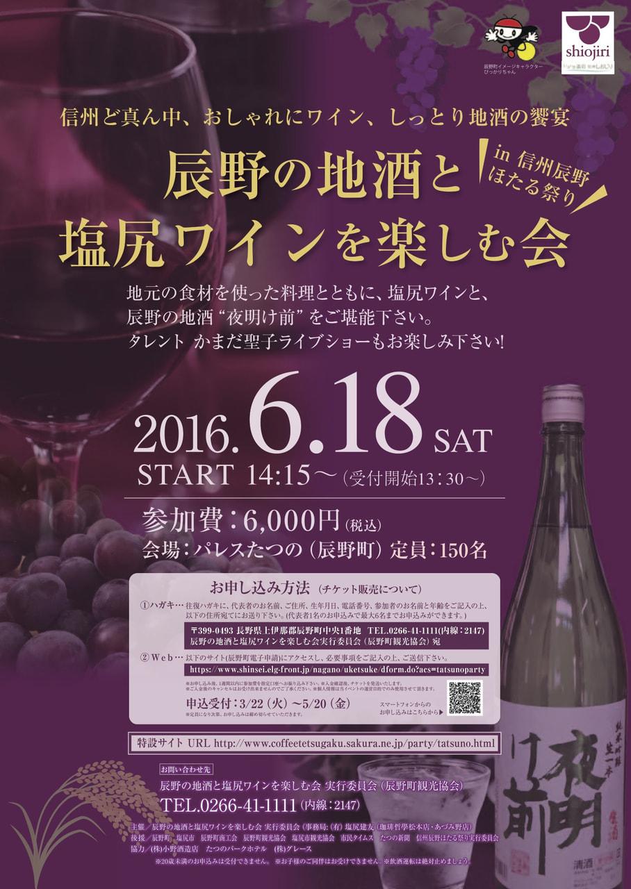 辰野の地酒と塩尻ワインを楽しむ会