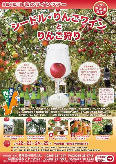 シードル・りんごワインとりんご狩りin松川町