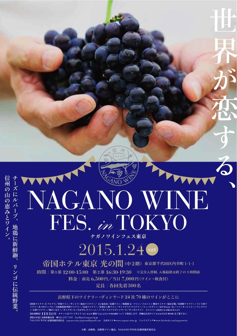 NAGANO WINE FES in TOKYOチケット発売開始!