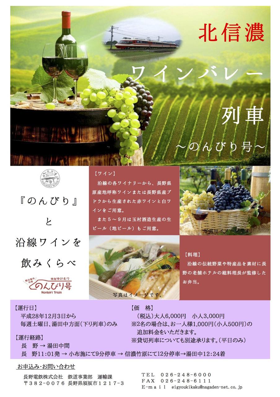 北信濃ワインバレー列車 〜のんびり号〜