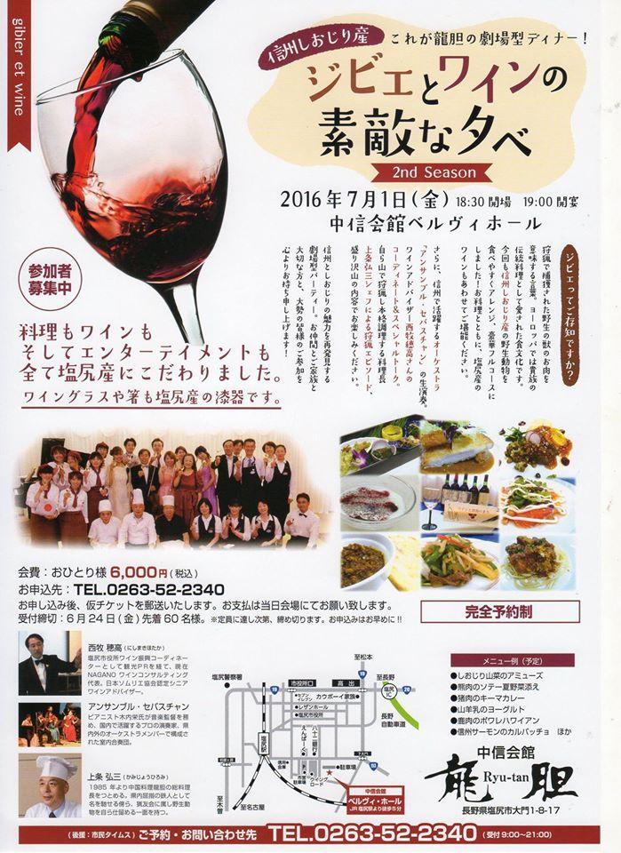 ジビエとワインの素敵な夕べ 2016