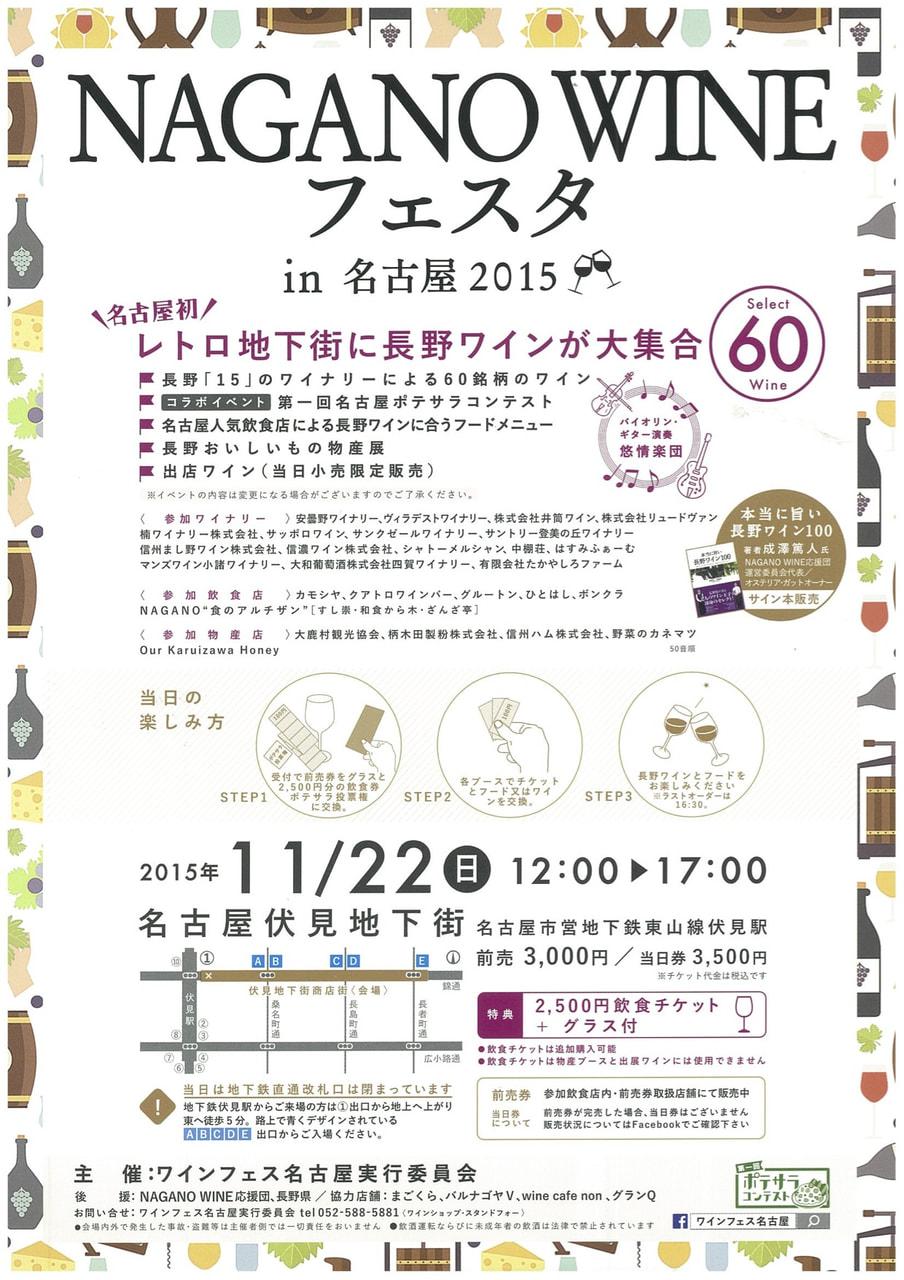 名古屋にて「NAGANO WINE フェスタ in 名古屋」が開催されます