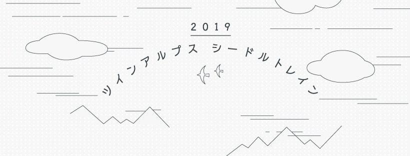 シードル特別列車「Twin Alps Cider Train」2019(飯田市)
