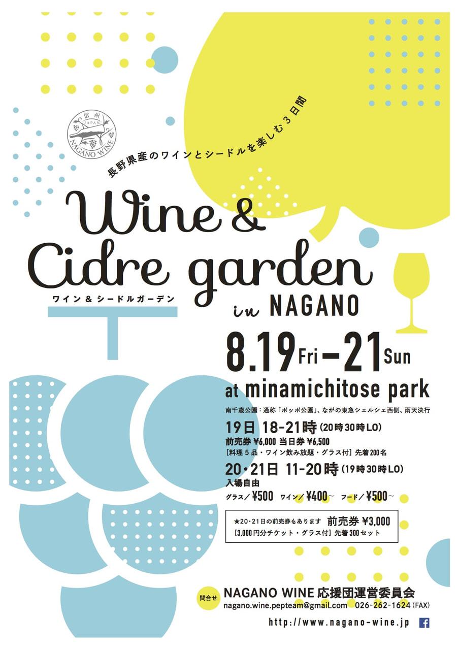 ワイン&シードルガーデンin NAGANO開催!