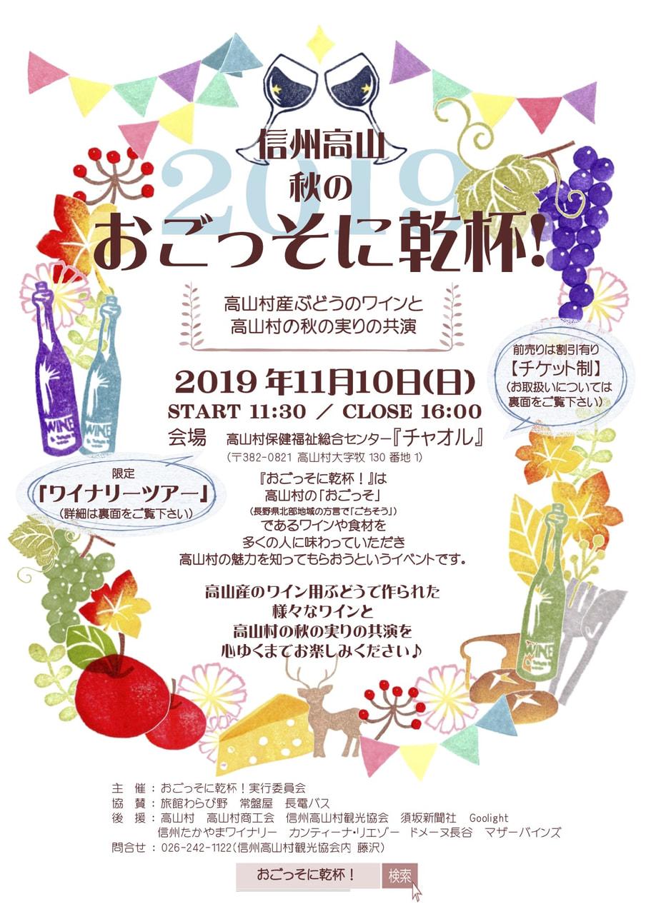 イベント情報 信州高山 秋のおごっそに乾杯(高山村)