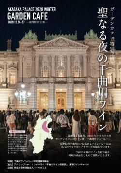 聖なる夜の千曲川ワイン(東京都・赤坂迎賓館)