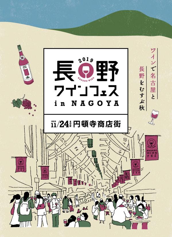 長野ワインフェス in NAGOYA(名古屋市)