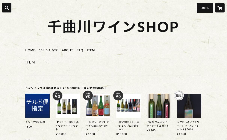 期間限定 千曲川ワインSHOP オープン