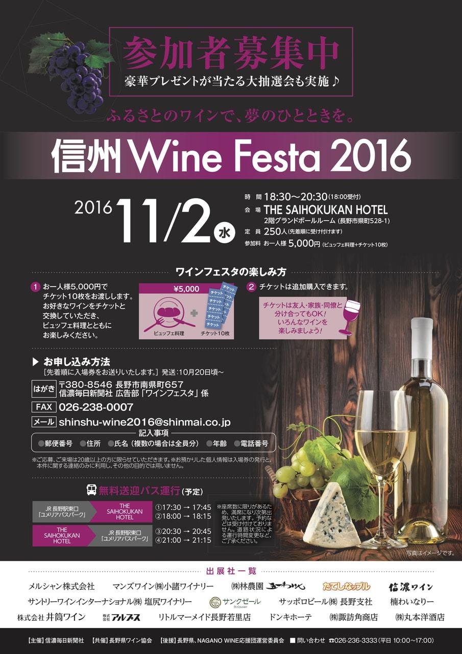 信州WineFesta2016