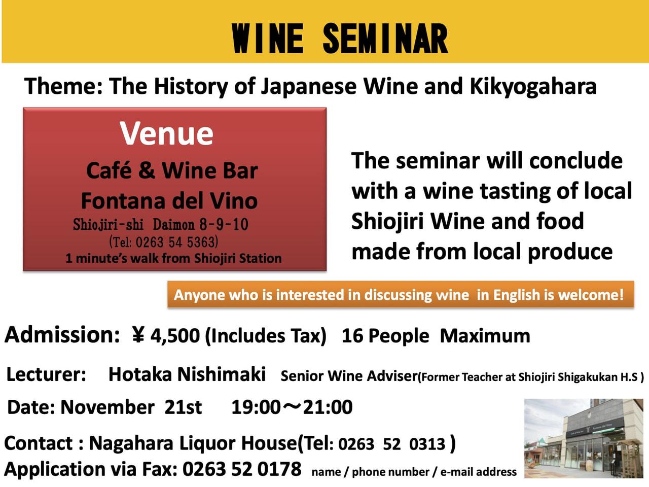 塩尻市で英語によるワインセミナーが開催されます