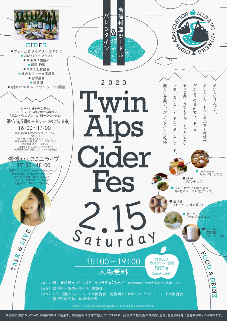 Twin Alps Cider Fes 2020