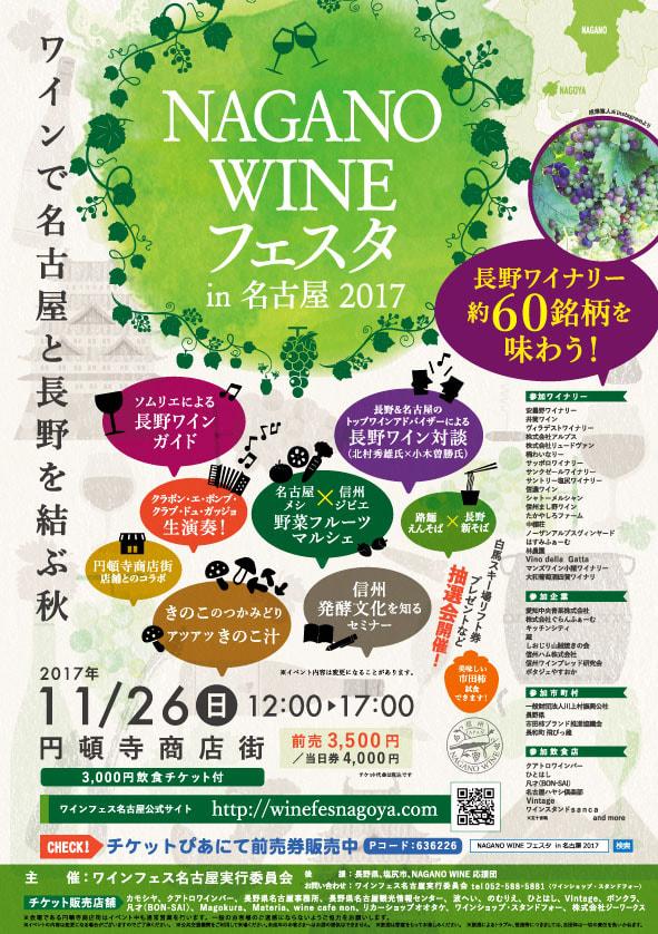 NAGANO WINE フェスタ 2017 in 名古屋