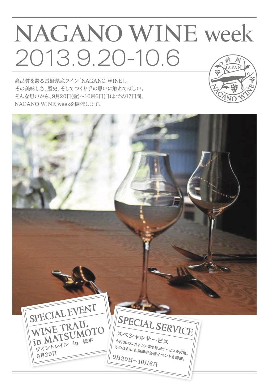 松本市で「NAGANO WINE week」開催