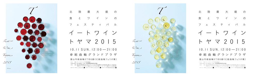 北陸最大級の食とワインのフェスティバル「イート ワイン トヤマ 2015」にNAGANO WINEがゲスト参加します