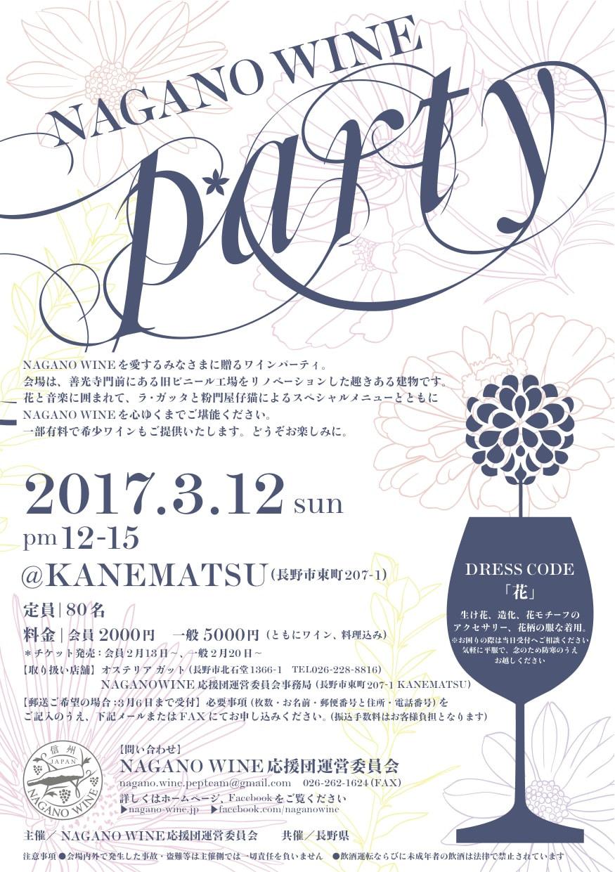 NAGANO WINE Party