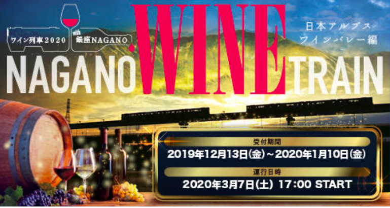 NAGANO WINE TRAIN -日本アルプスワインバレー編- (東京都)