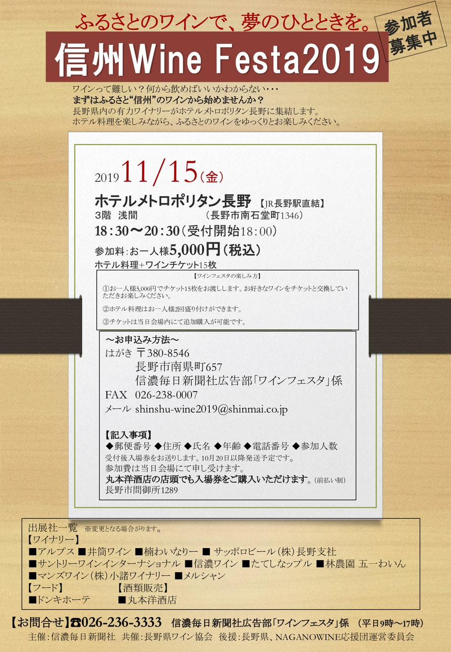 信州ワインフェスタ 2019(長野市)
