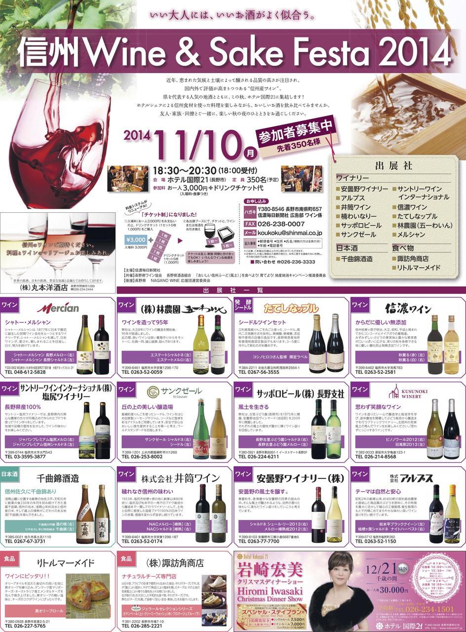 信濃毎日新聞社がホテル国際21で「信州Wine&SakeFesta2014」を開催します