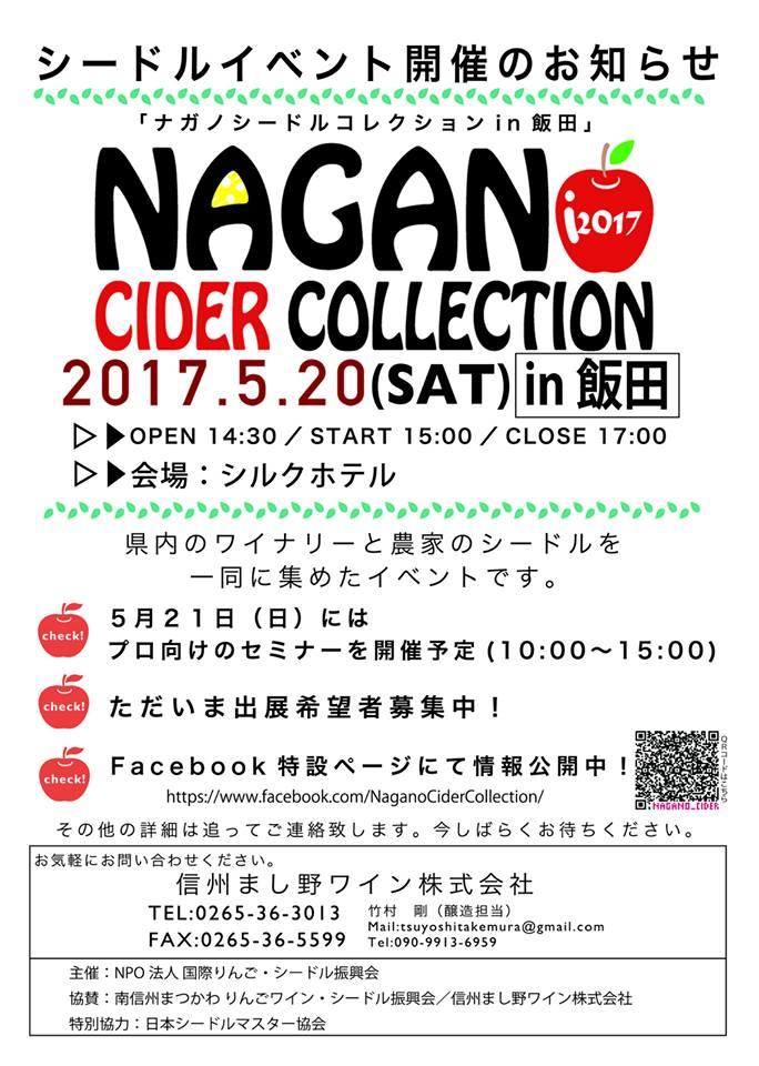 ナガノシードルコレクション飯田